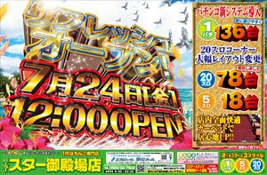 shizuoka_150724_star-gotenba_R