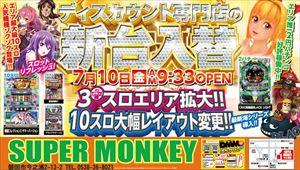 shizuzoka_150710_super-mocky-imanoura_R