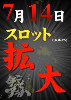 tokyo_150714_praha-sasazuka_R
