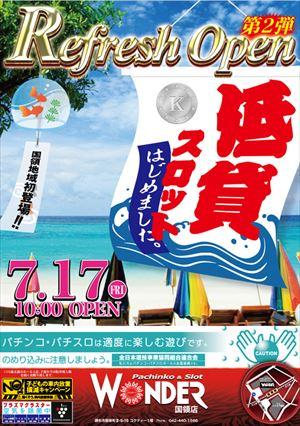 tokyo_150717_wonder-kokuryo_R