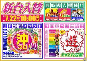 tokyo_150722_gran-port-aomonoyokocho_R