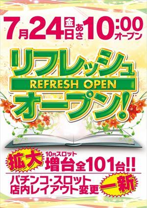 tokyo_150724_g-higasinagasaki_R