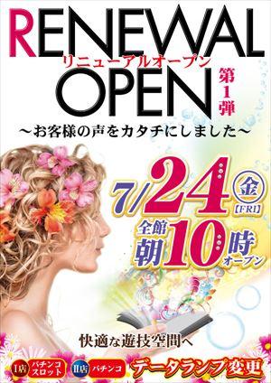 tokyo_150724_op-mizue2_R