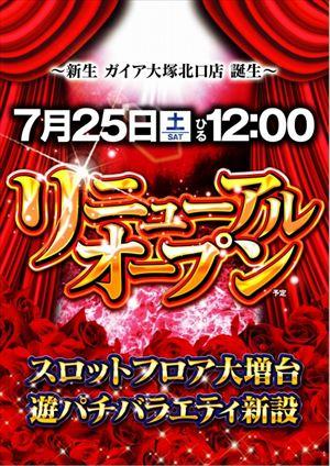 tokyo_150725_g-ootuka_R