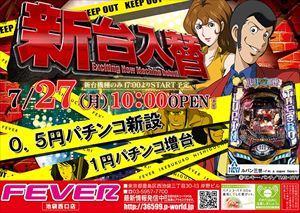 tokyo_150727_fever-ikebukuro_R