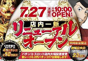 tokyo_150727_garden-higasijujo_R