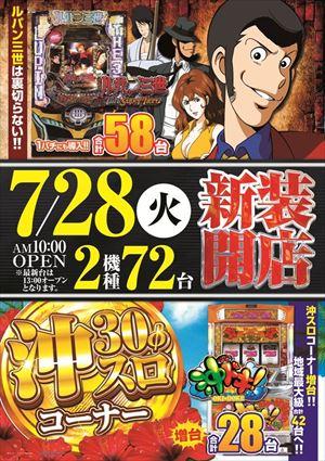 tokyo_150728_palazzo-katsu_R