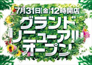 tokyo_150731_aion-tachikawa_R