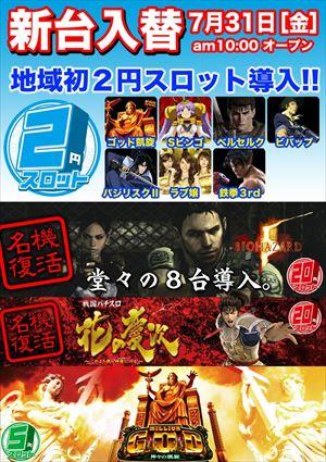 tokyo_150731_slot-club-daitabasi_R