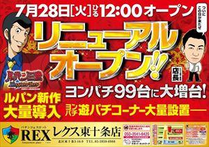 tokyo_1550728_rex-higashijujo_R