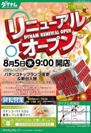 toyama_150805_dynam-takaoka_R