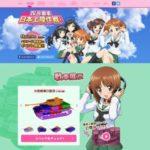 平和、アニメ「ガールズ&パンツァー」劇場版公開を記念するファンイベントを共催