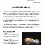 神奈川県内2店舗目、『ダイナム神奈川秦野店』29日オープン