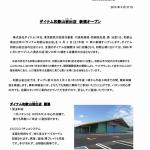 ダイナム、『ダイナム和歌山岩出店』を9月5日オープン
