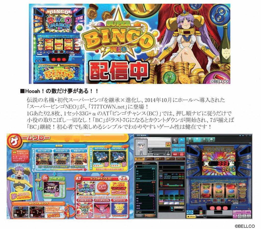 【PC】スーパービンゴNEO