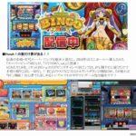 サミーネットワークス「スーパービンゴNEO」(ベルコ株式会社)がパチンコ・パチスロオンラインゲーム「777TOWN.net」に登場