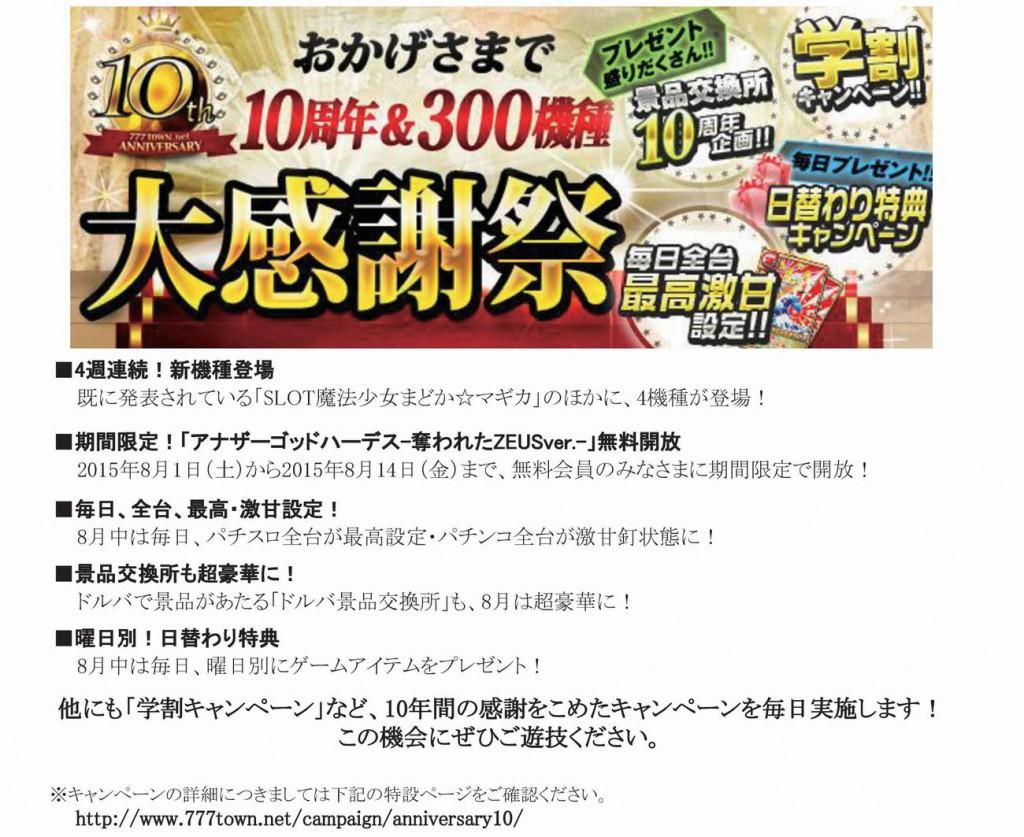 【PC】10周年記念-001