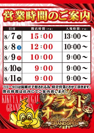 aichi_150807_kikuya-kasugai_R