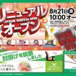 ダイナム加賀店(2015年8月21日リニューアル・石川県)