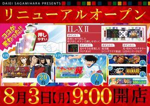 kanagawa_150803_daiei-sagamihara_R