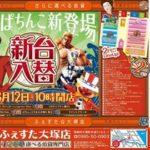 フェスタ・大塚店(2015年8月12日リニューアル・宮崎県)