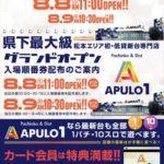 APULO1(2015年8月8日グランドオープン・長野県)