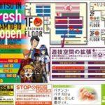 まるみつlN(2015年8月16日リニューアル・長崎県)