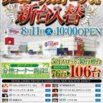 SUPER COSMO PREMIUM岸和田店(2015年8月11日リニューアル・大阪府)