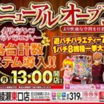 MGM綾瀬東口店(2015年8月10日リニューアル・東京都)