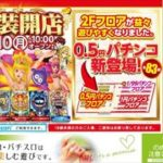 ミナミ六本木店(2015年8月10日リニューアル・東京都)
