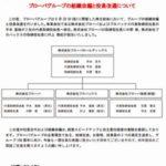 プローバグループ、役員改選を実施 ~平本直樹氏、プローバとプロバックスの会長に昇任