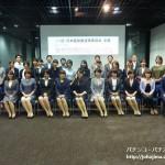 日遊協人材育成委員会、女性社員に向け「女性活躍推進フォーラム」を開催