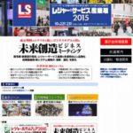 「レジャー&サービス産業2015」、10月22日23日に東京ビッグサイトで開催