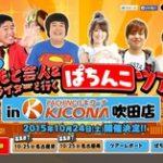 KYORAKU吉本、よしもと芸人とのぱちんこツアーを10月下旬に大阪と名古屋で開催