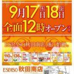 ESPASO 秋田南店(2015年9月17日リニューアル・秋田県)