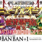 BANBAN+1 プラチナ店(2015年9月3日リニューアル・大阪府)