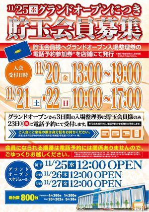 shizuoka_151125_abc-hamakita