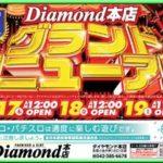 ダイヤモンド(2015年9月17日リニューアル・東京都)