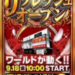 ワールド千歳烏山店(2015年9月18日リニューアル・東京都)