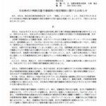 東京証券取引所、JALCOホールディングスの特設注意市場銘柄の指定を解除