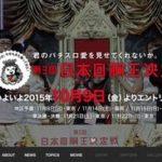 「第3回日本回胴王決定戦」、9日よりエントリー受付を開始