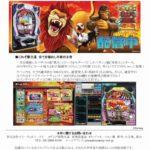 サミーネットワークス 「ぱちんこCR神獣王2」(サミー株式会社)がパチンコ・パチスロオンラインゲーム「777TOWN.net」に登場!