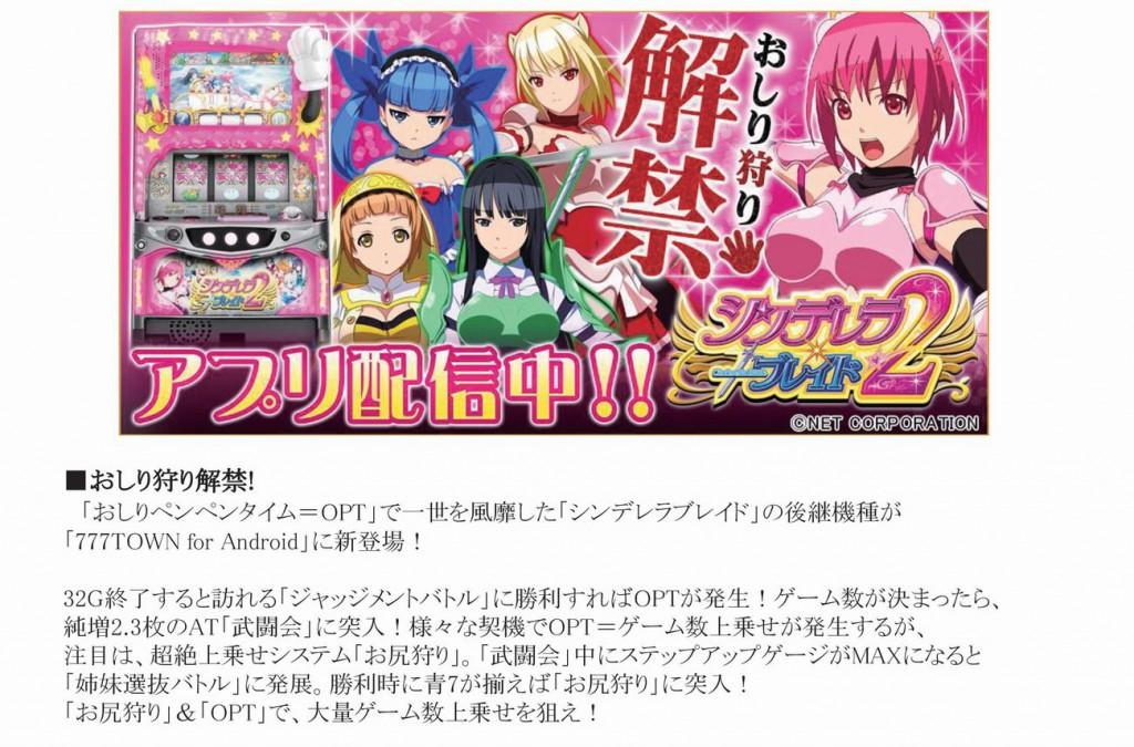 【Android】シンデレラブレイド2_プレスリリース-001