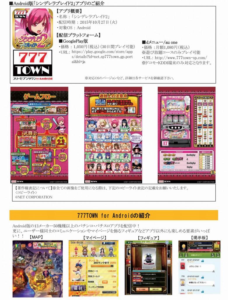 【Android】シンデレラブレイド2_プレスリリース-002
