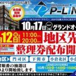 ピーライン(2015年10月17日グランドオープン・福岡県)