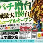 プレミオ垂水1号店(2015年10月8日リニューアル・兵庫県)