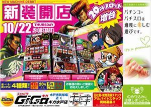 ibaraki_151022_slot-machine-giga_R