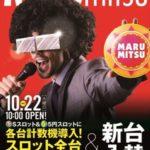 まるみつ姶良店(2015年10月22日リニューアル・鹿児島県)