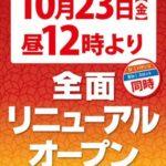 SKIP新横浜店(2015年10月23日リニューアル・神奈川県)