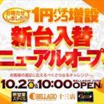 ベラジオ十三店(2015年10月2日リニューアル・大阪府)